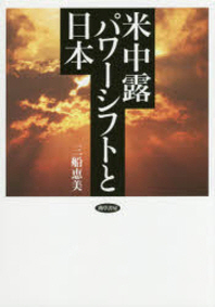 米中露パワ-シフトと日本
