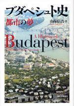 ブダペシュト史 都市の夢