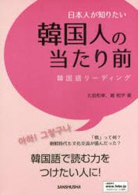 日本人が知りたい韓國人の當たり前 韓國語リ-ディング