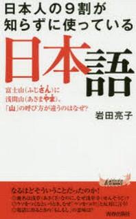 日本人の9割が知らずに使っている日本語 富士山に淺間山.「山」の呼び方が違うのはなぜ?