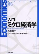 入門ミクロ經濟學