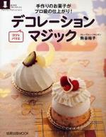 デコレ―ションマジック 手作りのお菓子がプロ級の仕上がり! コツとバリエ