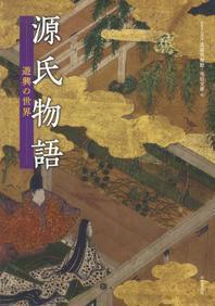源氏物語 遊興の世界
