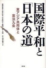 國際平和と「日本の道」 東アジア共同體と憲法九條
