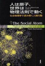 人は原子,世界は物理法則で動く 社會物理學で讀み解く人間行動