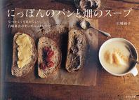 にっぽんのパンと畑のス-プ なつかしくてあたらしい,白崎茶會のオ-ガニックレシピ