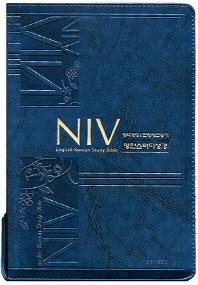 NIV 영한스터디성경(slim)(대합)(네이비)(색인)(개역개정)(한영새찬송가)