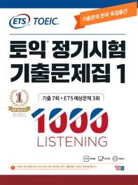 ETS 토익 정기시험 기출문제집. 1: 1000 Listening(리스닝)