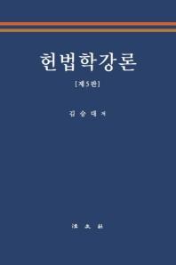 헌법학강론