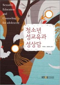 청소년성교육과성상담(1학기, 워크북포함)