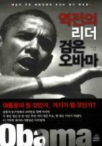 역전의 리더 검은 오바마