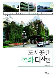 도시공간 녹화디자인