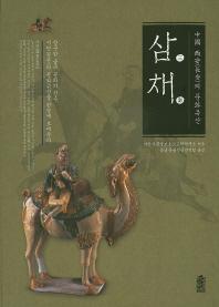 중국 시안의 문화유산: 삼채