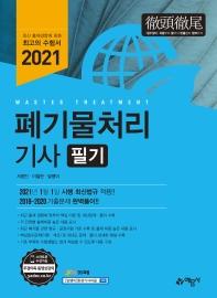 폐기물처리기사 필기(2021)