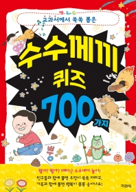 교과서에서 쏙쏙 뽑은 수수께끼 퀴즈 700가지