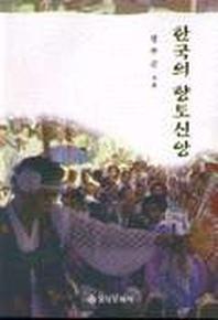 한국의 향토신앙