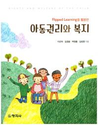 Flipped Learning을 활용한 아동권리와 복지