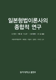 일본형법이론사의 종합적 연구