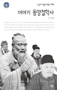 이야기 동양철학사