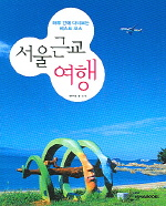 서울근교여행(하루 안에 다녀오는 베스트 코스)