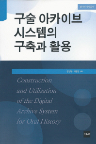 구술 아카이브 시스템의 구축과 활용