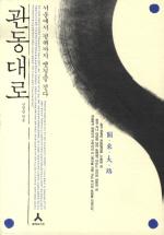 관동대로: 서울에서 평해까지 옛길을 걷다