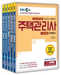EBS 무크랜드&공인모 주택관리사 문제집 세트(2020)