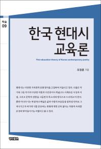 한국 현대시 교육론