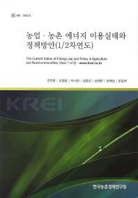 농업 농촌 에너지 이용실태와 정책방안(1/2차연도)