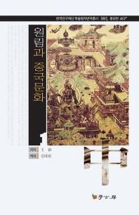 원림과 중국문화. 1