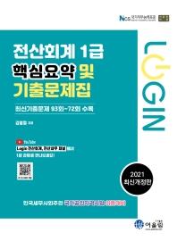 로그인 전산회계 1급 핵심요약 및 기출문제집(2021)