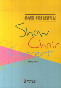 Show Choir Concert(혼성을 위한 합창곡집)