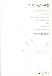 이영 동화선집