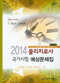 물리치료사 국가시험 예상문제집(실기편)(2014)