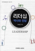 리더십 역사와 전망