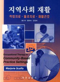 지역사회 재활: 작업치료 물리치료 재활간호