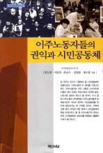 이주노동자들의 권익과 시민공동체
