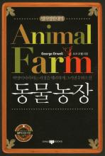 명작영한대역 동물농장