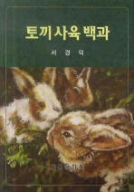 토끼사육백과