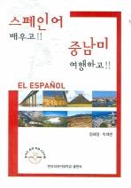 스페인어 배우고 중남미 여행하고
