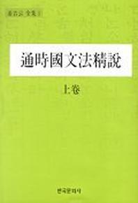 통시국문법정설(상권)