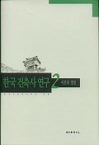 한국 건축사 연구 2(이론과 쟁점)