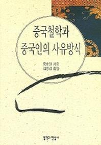 중국철학과 중국인의 사유방식