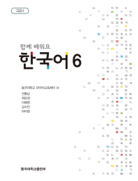 함께 배워요 한국어. 6