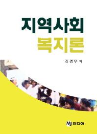 지역사회 복지론