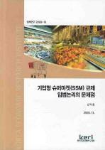 기업형 슈퍼마켓(SSM) 규제 입법논리의 문제점