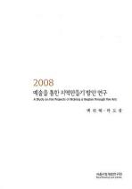 예술을 통한 지역만들기 방안 연구(2008)