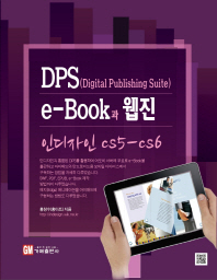 DPS(Digital Publishing Suite) e-Book과 웹진