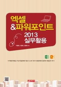 엑셀 & 파워포인트 2013 실무활용