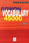 고원 VOCABULARY 45000